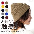 ニット帽/帽子/メンズ/レディース/赤/秋冬/ワッチ/ケーブル編み/ワッチキャップ/ネイビー