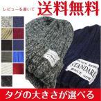 ニット帽 レディース メンズ タグが選べる リブ編み 帽子 秋冬