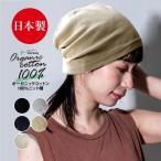 ニット帽 夏 レディース 日本製 医療用帽子 オーガニックコットン 夏用 女性 帽子