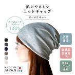 ニット帽 オーガニックコットン 春夏 日本製 帽子 レディース 無地 ガーゼ 医療用帽子