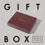 ギフトボックス/カードケース/ラッピング/ギフトBOX/卒業祝/成人式/入社祝