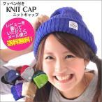 Knit Hat - 帽子 ニット帽 レディース メンズ 秋冬 ニットキャップ タグ
