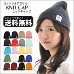 Knit Hat - ニット帽 夏 レディース 夏用 メンズ サマーニット帽 タグ ニットキャップ コットン