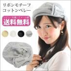 ベレー帽 レディース 春夏 コットン リボン サマーベレー帽 かわいい おしゃれ 医療用
