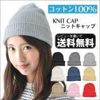 Knit Hat - ニット帽 春夏 レディース コットン100 無地 ニットキャップ 帽子 サマーニット帽 メンズ