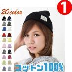 ニット帽 メンズ レディース コットン100% タグ付き 夏用 帽子 綿