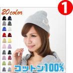 ショッピングニットキャップ ニット帽 夏用 タグ付き 綿 100% 帽子 ニットキャップ 医療用帽子
