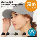 Casket - ランニング キャップ 帽子 レディース UVカット つば付き ニット帽 春夏 スウェット サマー キャスケット
