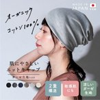 ニット帽 春夏 日本製 帽子 レディース オーガニックコットン100% 無地 ガーゼ 医療用帽子