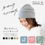 ショッピングニット ニット帽 春夏 日本製 医療用帽子 帽子 メンズ レディース オーガニックコットン100% ガーゼ
