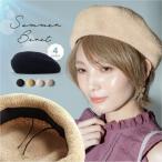 ベレー帽 メッシュ 春夏 帽子 レディース「春夏用 サーモ ベレー帽」ざっくり 涼しい 調節ヒモ 夏用 サマーベレー帽
