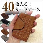 名刺入れ メンズ カードケース 40枚 レディース 大容量 40枚収納 カード入れ メッシュ レザー ポイントカード カードホルダー