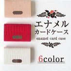 ショッピングエナメル カードケース レディース 名刺入れ かわいい エナメル ポイントカード カードホルダー カード入れ クレジットカード