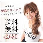 Yahoo!ファッション雑貨・小物のエクレボポニーテール ウィッグ 姫盛 ウィッグ(ゆるふわ ロング ウェーブ) アップスタイル ウィッグ