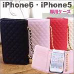 iPhone6&5 ケース 手帳型 ケース キルティングバッグ シャネル風