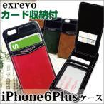 iphone6s Plus ケース カード収納 背面 「アイフォン6s プラス ICカード 収納 縦開き レザー TPU ケース」