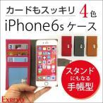 iphone6 ケース 手帳型 マグネット iPhone6s ケース スタンド カード収納 アイフォン6s ケース