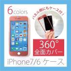 iPhone7ケース/フルカバー/iPhone6s/クリア/アイフォン7/ケース/入れたまま操作/薄い/シンプル/透明