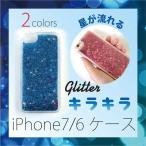 iphone7 ケース/液体/グリッター/ラメ/iPhone6s/流れるケース/スノードーム/星