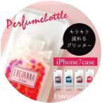 iPhone7ケース 香水型 クリア キラキラ 液体 ラメ 「アイフォン7ケース グリッター スマホケース」