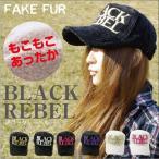 運動帽 - BLACK REBEL フェイクファーキャップ 帽子