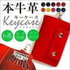 キーケース/本革/カード収納付/シンプル/レディース/メンズ/スマートキー