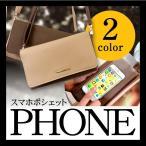 スマホポーチ/大きめ/入れたまま/操作/iphone7/iPhone6s Plus/お財布スマホポシェット