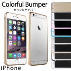 iPhoneケース アルミバンパー iPhone7/7Plus iPhone6/6s iPhone6Plus/6sPlus iPhone5/5s/SE アルミ バンパー即日発送 レビューを書いて送料0円!(DM便配送)