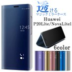 あすつく スマホケース Huawei  ミラーケース 手帳型 Mate30Pro nova5T P20Lite P30Lite P20Pro P30Pro Novalite2 ファーウェイ シンプル ケース   透明 透ける