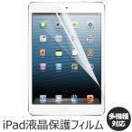 雅虎商城 - iPadフィルム 保護フィルム 液晶保護 ipad iPad保護フィルム アイパッド保護 アイパッドフィルム 保護液晶保護フィルム(あすつく)(ネコポス配送)