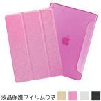 雅虎商城 - iPad ケース キラキラiPadケース(保護フィルム付き)iPadケース iPad アイパッドケース アイパッド (iPadmini/2/3)(Padmini4)((あすつく)(ネコポス配送)