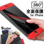 雅虎商城 - iPhoneケース 360°ケース 全面保護 iPhoneX iPhone7Plus/8Plus iPhone6/7/8 フルカバー 耐衝撃 衝撃保護 シンプル アイフォンケース(あすつく)(DM便配送)