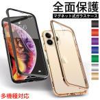 iPhoneケース 両面ガラス マグネットバンパー iPhone12 シリーズ iPhoneSE2 フルカバー 強化ガラス バンパー クリア ガラス 360度 耐衝撃 全面保護