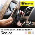 雅虎商城 - スマホスタンド 車載ホルダー Baseus正規品 強力マグネット カー用品 エアコン装着 アイフォンスタンド iPhoneスタンド (あすつく)(ネコポス配送) 新入荷