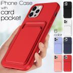 iPhone13 カードホルダーケース iPhone12mini iPhone12Pro iPhone12ProMax 多機種対応 カードケース カードポケット シリコン 滑らか 薄型 軽量 耐衝撃 シンプル