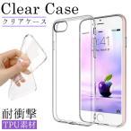 iPhone ケース クリアケース ソフトケース ストラップホール付き クリアカバー iPhone5 iPhone6  iPhone6s ケース 耐衝撃 透明ケース (DM便配送)