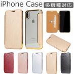 あすつく iPhoneケース クリアケース 手帳型 iPhone12 iPhoneSE2 第2世代 iPhone11 iPhoneX iPhone8 8Plus iPhone7 7Plus iPhone6 6s 6Plus iPhone5 SE
