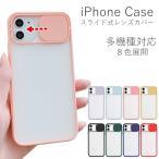 iPhoneケース iPhone12 iPhoneSE2 カメラ保護 カメラカバー iPhone11 iPhoneXS iPhone8 iPhone7 Plus クリアケース シリコン クリア