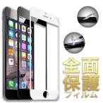 雅虎商城 - iPhoneX 全面保護ガラスフィルム アイフォン液晶 アイフォンフィルム 液晶保護強化ガラスフィルム (DM便配送)