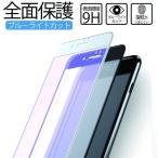 (送料無料)iPhone 全面保護 ガラスフィルム ブルーライトカット ガラス | iPhoneXS iPhoneXR iPhoneXSMax iPhoneX iPhone7/8 iPhone6