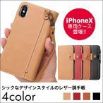 iPhoneケース 手帳 レザー調ケース  本革調 iPhoneX iPhone8 iPhone8Plus iPhone7 iPhone7Plus  (送料無料)