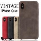 iPhone ケース ヴィンテージレザー調ケース iPhone ヴィンテージケース iPhoneX iPhone7Plus/8Plus iPhone6/7/8s 背面カバー  (送料無料)