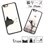 雅虎商城 - 大特価!iPhoneX ケース 猫ケース 猫好きのあなたに ストラップ付き猫ケース ねこケース iPhone6ケース キャットケース かわいいiPhone(DM便配送)