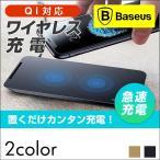 iPhoneX Qi充電器 ワイヤレス au ドコモ ソフトバンク 対応 アイフォンケース スマホケース iPhone10 (あすつく)(ネコポス配送)