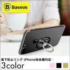 iPhoneリング バンカーリング Baseus正規品 ホールドリング スマホリング  iPhone iPhone7 iPhone7Plus iPhone6  (送料無料)