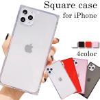 iPhoneケース クリアケース スクエア型 | iPhoneXR iPhoneXSMax iPhoneXS iPhoneX iPhone8 iPhone7 iPhone6  iPhone8Plus スクエア  (送料無料)