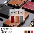 本革 手帳3色 FIERRE SHANN | スマホケース iphone7ケース アイフォン7 iphone アイフォン8 iphoneケース iphone8 携帯ケース 手帳型ケース  (送料無料)