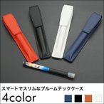 プルームテックケース Ploom TECH プルームテック ケース レザー調 革調 かっこいい 電子タバコ カバー 人気 専用収納 可(あすつく)(ネコポス配送)