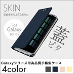 SKIN Pro Galaxy Note9 Note8 ケース 手帳型 カバー S10 S10Plus Galaxy S8 S8+ S8Plus S8 S9 S9Plus  手帳型ケース カード収納  (送料無料)