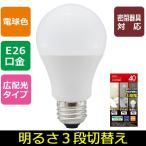 LDA4L-G/D AH9 LED電球(40W相当/518lm/電球色/E26/広配光220°/密閉形器具対応/調光機能付) OHM(オーム電機)